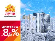 ЖК «Лучи» - ипотека от 8,5% Старт продаж 2-й очереди в ЖК «ЛУЧИ»